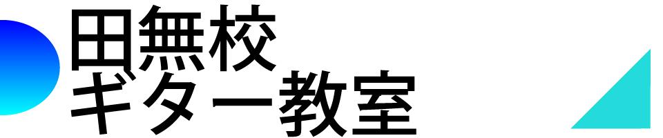 feelギター教室(西東京市田無校)