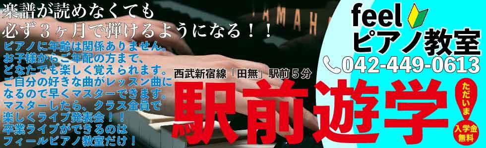 西東京市西武新宿線田無駅より徒歩5分。feelピアノ音楽教室