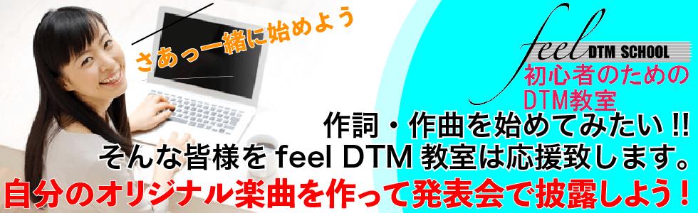 feelDTM教室西東京市