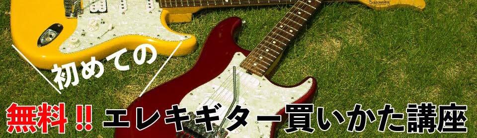 無料!!初めてのエレキギター買いかた講座(feelギター教室 西東京市田無校)