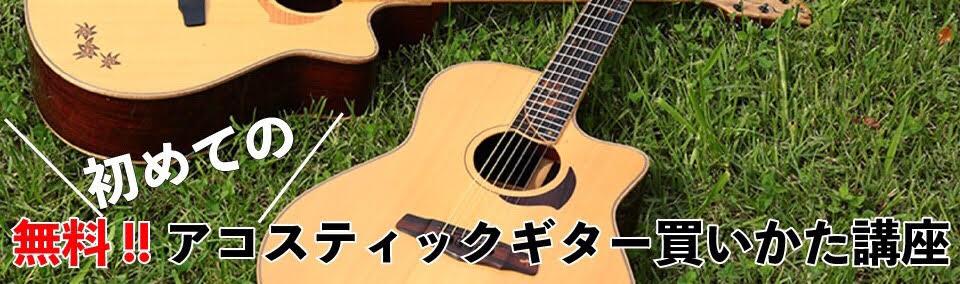 feelギター教室 西東京市田無校 2018年11月12日(15~16時)