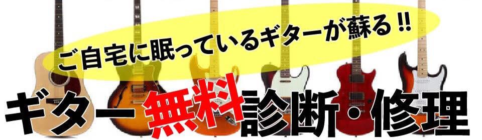 feelギター教室 西東京市田無校 2018年11月12日16時~17時